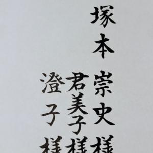 筆耕通信講座9回目~手渡しの宛名書き公開添削