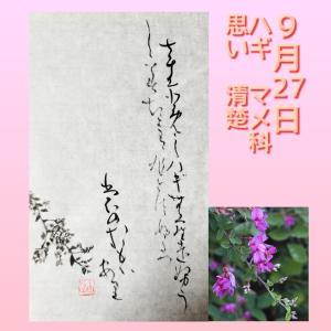 誕生花の短歌