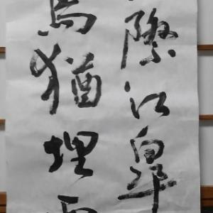 書道生活7月号の競書