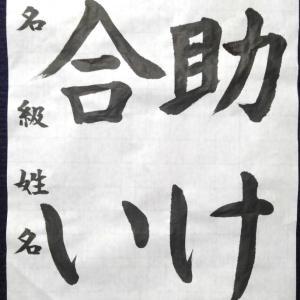 小学4年生用のお手本~青硯書道会