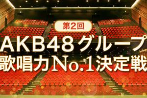 第2回AKB48グループ歌唱力№1決定戦出場者決定