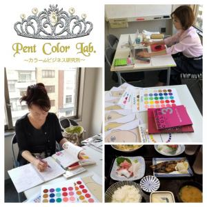 オリジナル講座第2弾始動☆Pent Color Lab.カラーdeビジネス研究所9月ミーティング
