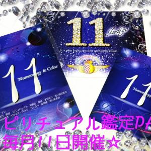 7月11日(土)開催決定!!【スピリチュアル鑑定DAY】お得な感謝価格でお待ちしてます♪