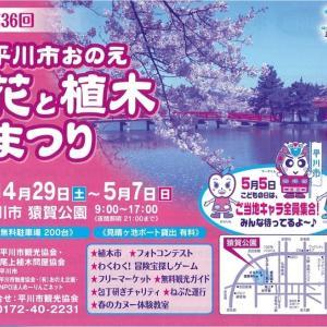 平川市おのえ花と植木まつり(4月29日~)