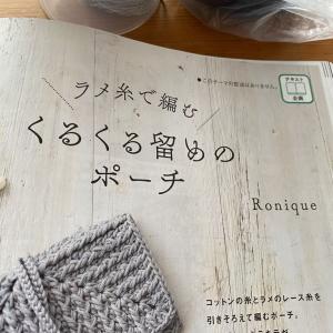 (*゚O゚*) ラメ糸で編むくるくる留めのポーチ