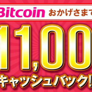 DMM Bitcoinが11万円キャッシュバックキャンペーン開催中(。・_・。)