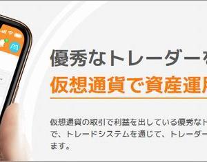 『Moneco(マネコ)』 自動で有名トレーダーのミラートレードができる夢のサービス!