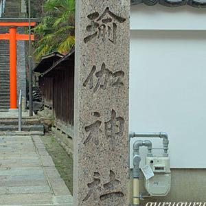 瑜伽神社 奈良(奈良市)