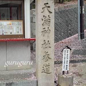 北野天満神社 (兵庫 神戸市)