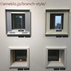 外壁選びとサッシのオペレーターハンドル