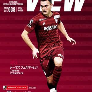 ホーム  リーグ線  VS  セレッソ大阪戦