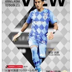 アウェー   リーグ戦 VS  コンサドーレ札幌戦