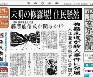 【平安京ニュース】式部省官僚・大江至孝による強姦未遂が殺人事件に…