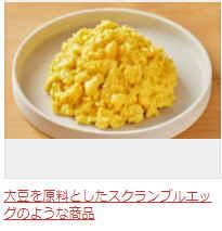 卵アレルギーに朗報?.キユーピー大豆原料の卵商品開発・日本.中国をWTO提訴 ステンレス製品