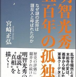 「明智光秀五百年の孤独」宮崎正弘著~重箱の隅をつつくような事でスミマセン