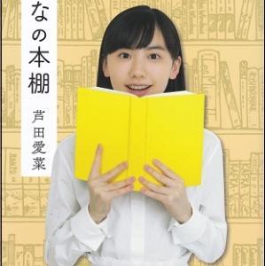 「まなの本棚」~芦田愛菜著