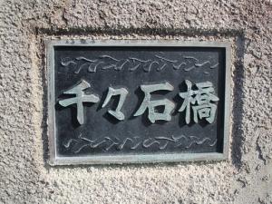 「橋の裏表(入口・出口)」