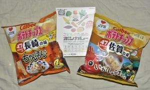 カルビーポテトチップス「長崎の味 ちゃんぽん味」vs「佐賀の味 いかしゅうまい味」ついでに「こどものための ボンカレー」