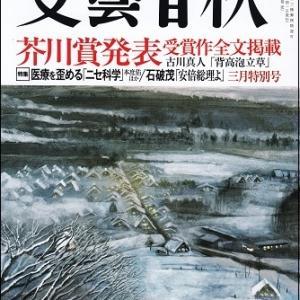 「医療を歪める『ニセ科学』」★文藝春秋三月特別号