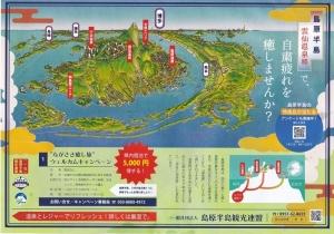 島原半島「鳥瞰図」