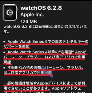iPhone「WatchOS6.2.8」にアップデートはしたけれど・・・