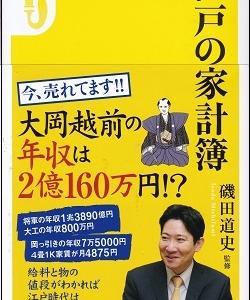 「江戸の家計簿」★磯田道史監修~江戸のお値段・今のお値段