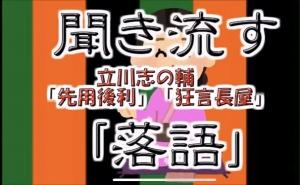 「先用後利」~志の輔落語VS北日本新聞社