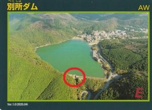 「別所ダム・鴛鴦(おしどり)の池」について~雲仙市雲仙