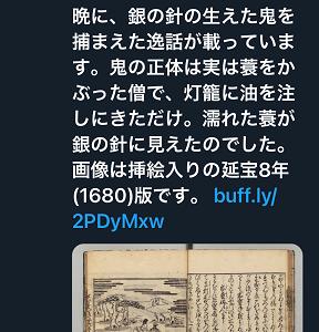 「国立公文書館」のTwitterなど