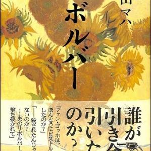 完読・中読・未読の本