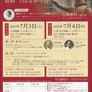 「千々石ミゲル墓所調査プロジェクト主催」講演会