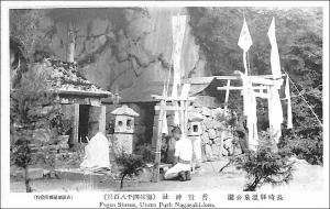雲仙岳「普賢神社」~古絵葉書より