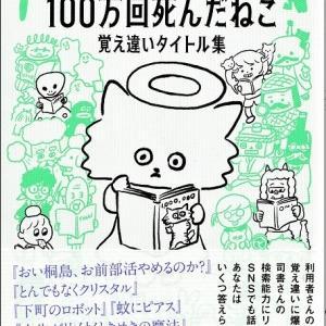 「100万回死んだねこ★覚え違いタイトル集」~福井県立図書館