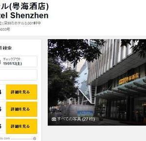 【日本人向け】深センで日本語対応出来るホテルの宿泊考察