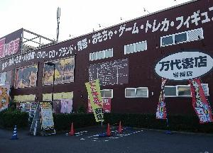 2019年 関東方面遠征 9日目