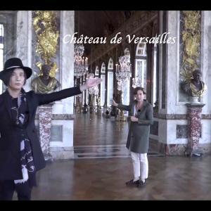 フランスから生中継!オンライン・パリツアー~辻仁成と歩くパリ 第2回~華麗なるヴェルサイユを巡る