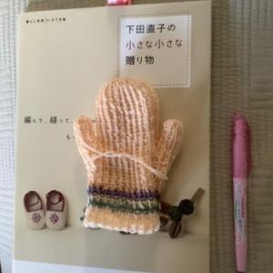 小さなミトン編んでみた