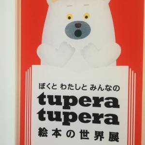 ツペラツペラの絵本の世界展