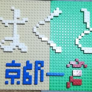 レゴで明朝体