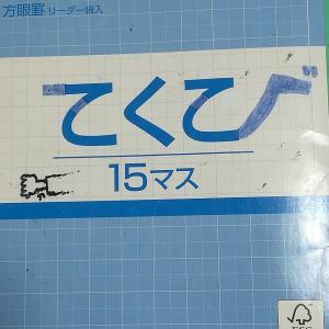 ぷー4年生 国語のノート