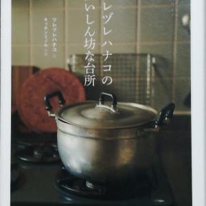 ツレヅレハナコさんの本