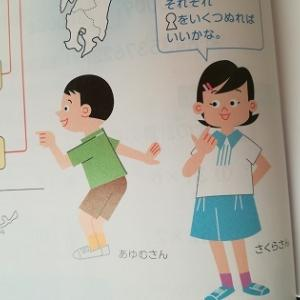 4年生の算数教科書