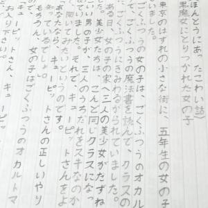 ぷー、書写!?(凝り性飽き性14)
