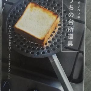 ワタナベマキさんの台所道具