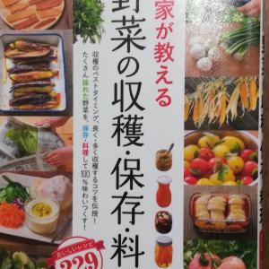 野菜保存の本