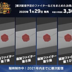 スマブラ追加ファイター6体決定!!!!!!!