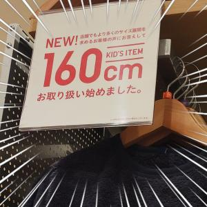 ユニクロ店舗で見つけた嬉しい情報
