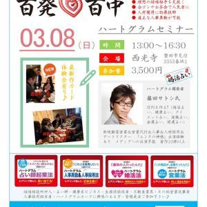 3月8日(日)開催|ハートグラムセミナー
