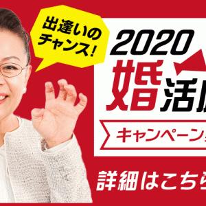 婚活応援2020