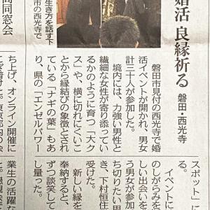 中日新聞にイベント記事が掲載されました♬